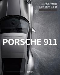 아이코닉 스포츠카, 포르쉐 911의 모든 것