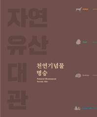 천연기념물 및 명승 자연유산 대관(한글판)