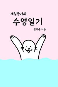 새침물개의 수영일기