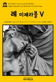 영어고전067 빅토르 위고의 레 미제라블Ⅴ(English Classics067 Les Mis?rablesⅤ by Victor Hugo)