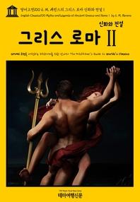 영어고전100 E. M. 베런스의 그리스 로마 신화와 전설Ⅱ(English Classics100 Myths and Legends of Ancien