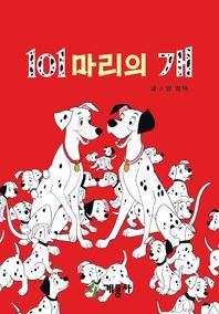 디즈니 그림 명작 : 101마리의 개.13