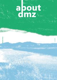 어바웃디엠지(about DMZ) 릴리브파주
