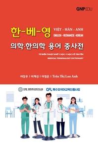 단국대.청운대 특수외국어 컨소시엄 한-베-영 의학.한의학 용어 중사전