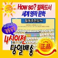 [한국셰익스피어] How so? 필독도서 세계명작문학 (양장본100권)/ 2020년 최신개정판