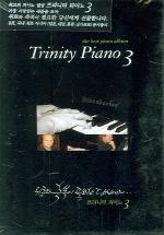 트리니티 피아노 3 (CASSETTE TAPE 1개)