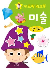 키즈팡 워크북 만 1세 미술
