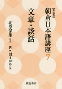 朝倉日本語講座 7 新裝版