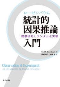 ロ-ゼンバウム統計的因果推論入門 觀察硏究とランダム化實驗
