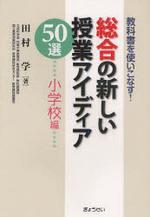 總合の新しい授業アイディア50選 敎科書を使いこなす! 小學校編