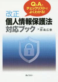 改正個人情報保護法對應ブック Q&Aとチェックリストでよくわかる!