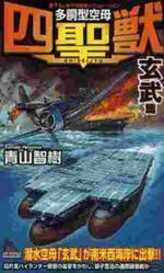 多胴型空母「四聖獸」 書下ろし太平洋戰爭シミュレ-ション 「玄武」篇