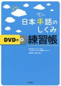 日本手話のしくみ練習帳
