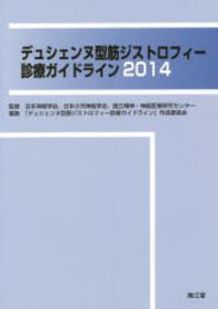 デュシェンヌ型筋ジストロフィ-診療ガイドライン 2014