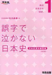 誤字で泣かない日本史 日本史漢字練習帳