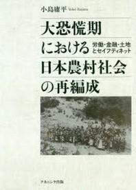 大恐慌期における日本農村社會の再編成 勞動.金融.土地とセイフティネット