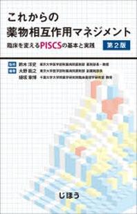 これからの藥物相互作用マネジメント 臨床を變えるPISCSの基本と實踐