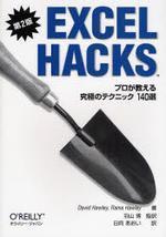 EXCEL HACKS プロが敎える究極のテクニック140選