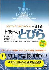 上級へのとびら コンテンツとマルチメディアで學ぶ日本語
