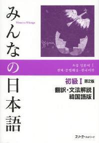 みんなの日本語初級1飜譯.文法解說韓國語版