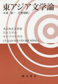 東アジア文學論