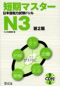 短期マスタ-日本語能力試驗ドリルN3