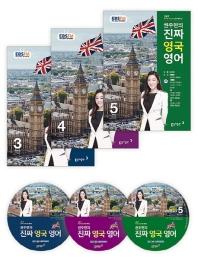 권주현의 진짜 영국영어(EBS FM Radio)(2020년 3-5월호)