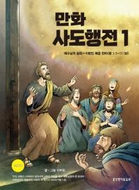 만화 사도행전. 1