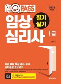 2021 원큐패스 임상심리사 1급 필기 실기