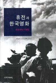 휴전과 한국영화