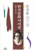 한국문화사서설(조지훈전집 7)