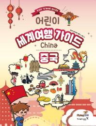 어린이 세계여행 가이드: 중국