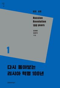 다시 돌아보는 러시아 혁명 100년. 1