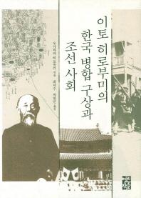 이토 히로부미의 한국 병합 구상과 조선 사회