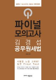 김경섭 공무원세법 파이널 모의고사(9 7급)(2015)