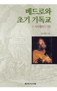 베드로와 초기 기독교: 사도행전 1-3장