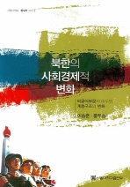 북한의 사회경제적 변화