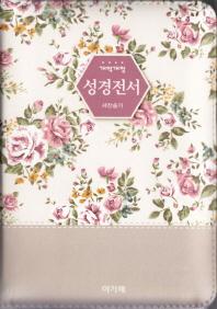 아가페 성경전서&새찬송가(소/합본/플라워/색인/지퍼/베이지/NKR62EAM)
