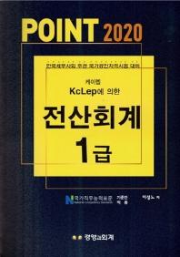 케이렙 KcLep에 의한 전산회계 1급(2020)