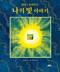 태양이 들려주는 나의 빛 이야기