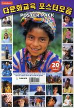 다문화교육 포스터모음
