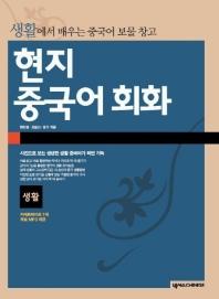 현지 중국어회화 (생활) (CD포함)