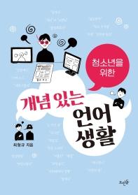 청소년을 위한 개념 있는 언어생활