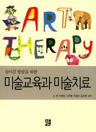 심미감 발달을 위한 미술교육과 미술치료