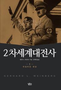 2차세계대전사. 1