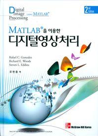 MATLAB을 이용한 디지털영상처리. 2/E