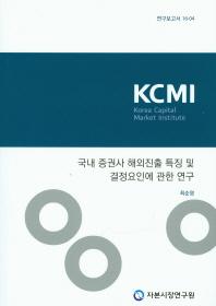 국내 증권사 해외진출 특징 및 결정요인에 관한 연구