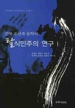 중국 조선족 문학의 탈식민주의 연구. 1