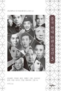 중국 현대 단편소설선. 3