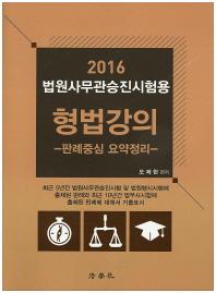 형법강의: 판례중심 요약정리(법원사무관승진시험용)(2016)